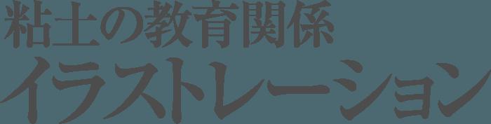 粘土の教育関係 イラストレーション
