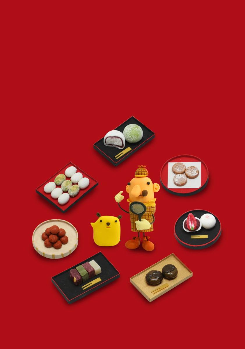 静岡新聞社情報誌16号 「和菓子屋さん」