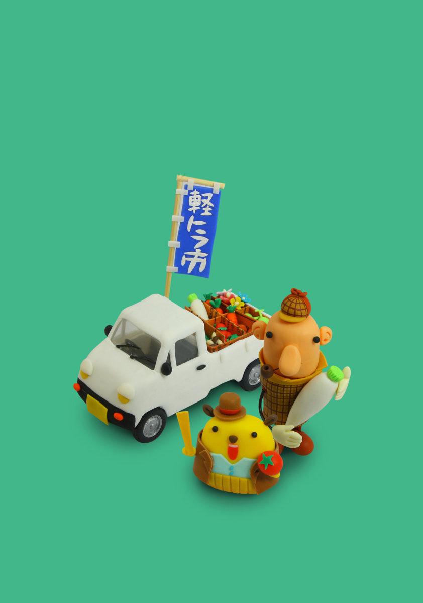 静岡新聞社情報誌40号「軽トラ市に行こう!」