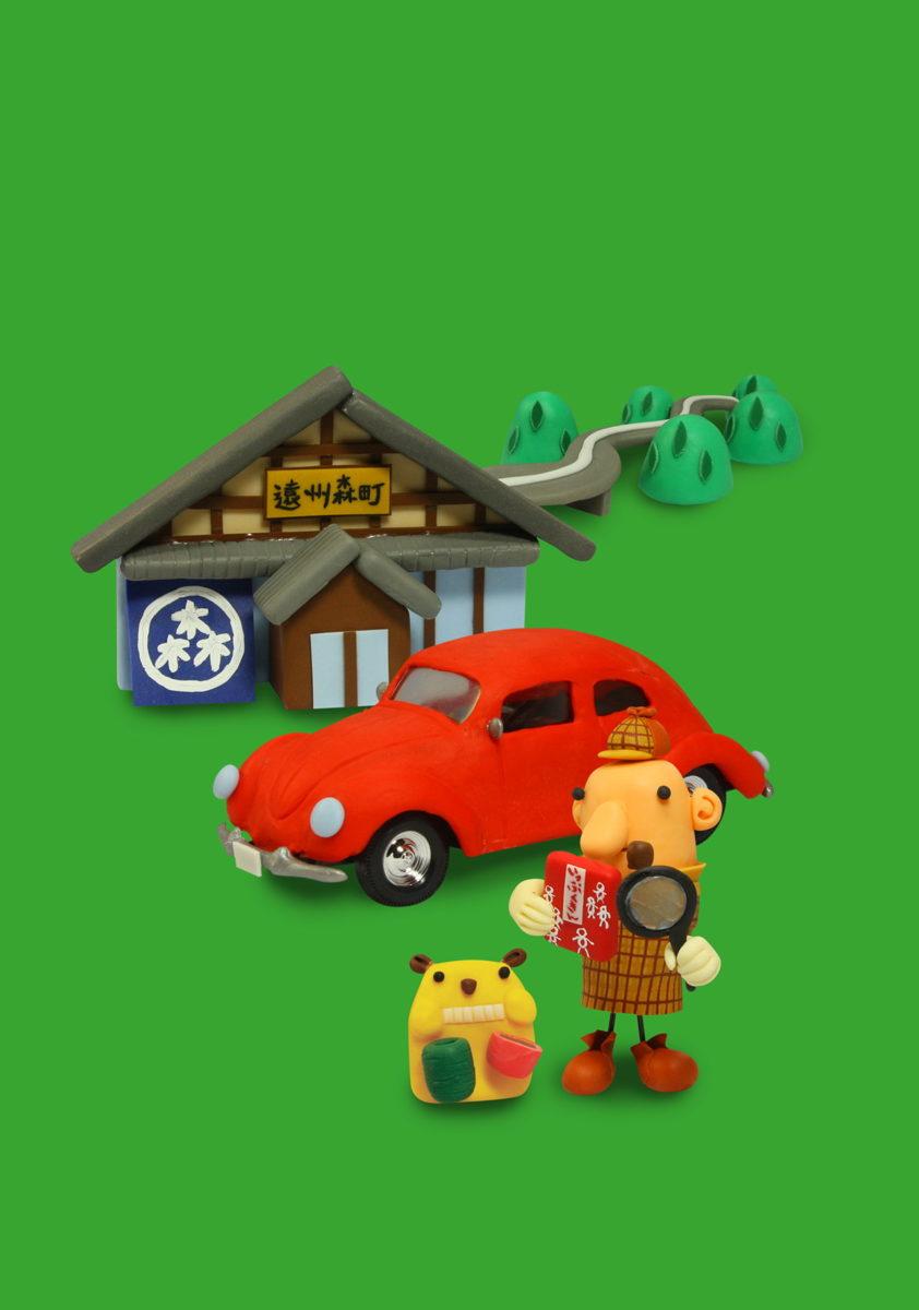 静岡新聞社情報誌46号 「新東名高速道路 遠州森町パーキングエリア」